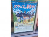 ファミリーマート 萩中3丁目店