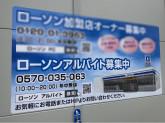 ローソン 河内長野昭栄町店