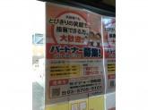 ヘルスケアセイジョー 羽田店