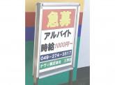 navi ナヴィ(株) エコノ三芳SS