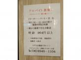 トラジャコーヒー(TORAJA COFFEE)京阪シティモール店