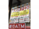 デイリーヤマザキ 梅田太融寺店