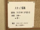 アロマクラブ 太平通店
