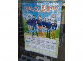 ファミリーマート 西東京富士町二丁目店