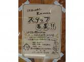 日本酒とおばんざい kuwan