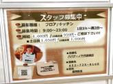 パパゲーノ 千種千代田橋店