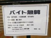 酒処 三輪(ミワ)