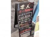 ナチュラルボディ イオンモール幕張新都心店