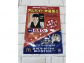 マクドナルド モレラ岐阜店