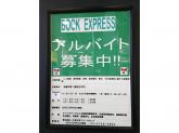 BOOKS EXPRESS 大崎店