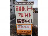 コメダ珈琲店 真岡店