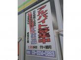 Dr.Drive(ドクタードライブ) 高円寺SS