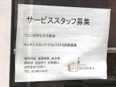 YANAKA SUGIURA(ヤナカスギウラ)