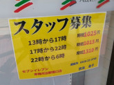 セブン-イレブン 青梅河辺駅南口店