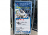 クリエイトSD 横浜永田台店