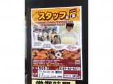 ベルナール岩倉八剱店