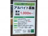 とりサブロー 堺草部店