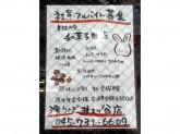 濱うさぎ 弘明寺店