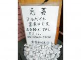 季節料理 田川