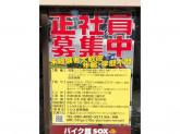 バイカーズステーションSOX(ソックス) 吉祥寺店