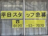 ワタミの宅食 大阪堺営業所