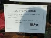 丹波篠山 近又 芦屋店