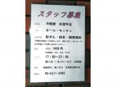 冷麺館 松屋町店