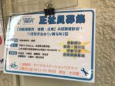 サイクルステーションワタナベ 三鷹南口店