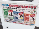 東京新聞 府中販売所