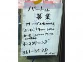 (有)ホンマクリーニング クリーニングドリーム