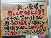 ベントステーション 若王寺店