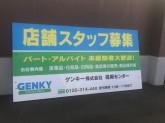 ゲンキー 木曽川インター西店