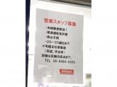 アパマンショップ 阪急園田店