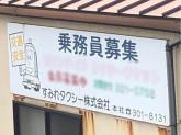 すみれタクシー下之一色営業所