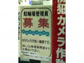 多磨駅東口自転車駐車場