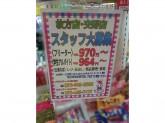 バラエティ101 交野店