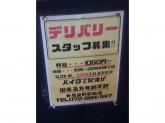 弁慶 交野駅前店