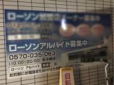 ローソン 春日井桃山町二丁目店