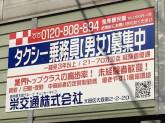 栄交通株式会社