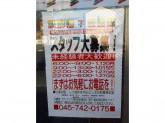 セブン-イレブン 横浜弘明寺駅前店