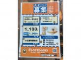 サンマルクカフェ 小伝馬町駅前店