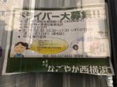 デイサービスセンター なごやか西横浜