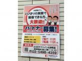 ココカラファイン 大井町店