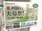 amano(アマノ) ゲートウォーク店