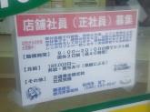 クリーニングたんぽぽ 志木南店