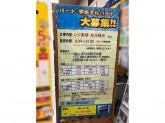 DCMダイキ 堺インター店