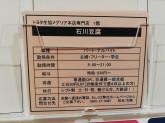 とうふや豆蔵 トヨタ生協メグリア本店/北海道ごちそう屋 十勝農場