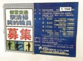 東京都営交通協力会 (日本橋駅)