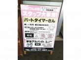 ジョイフル本田 ペットワールド 千葉ニュータウン店