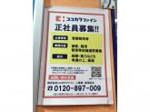 ココカラファイン 大井町ガーデン店